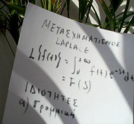 Μετασχηματισμοί Fourier και Laplace
